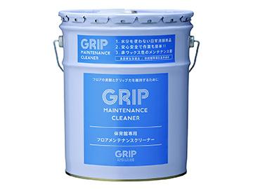 GRIP メンテナンスクリーナー